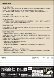スクリーンショット 2020-03-18 16.30.02